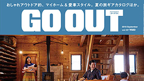 GO-OUT⑨